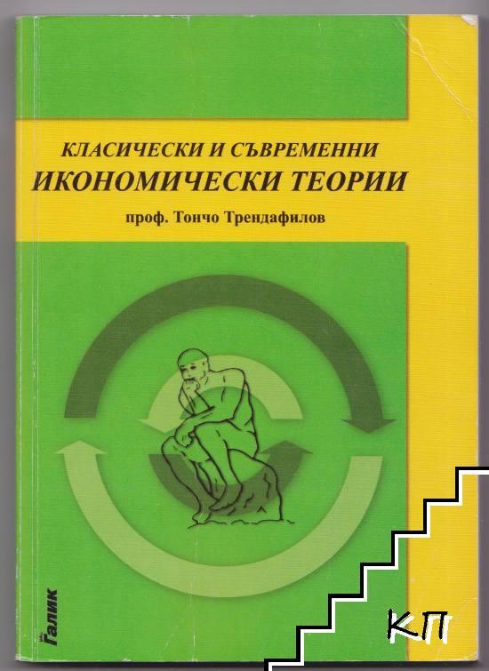 Класически и съвременни икономически теории