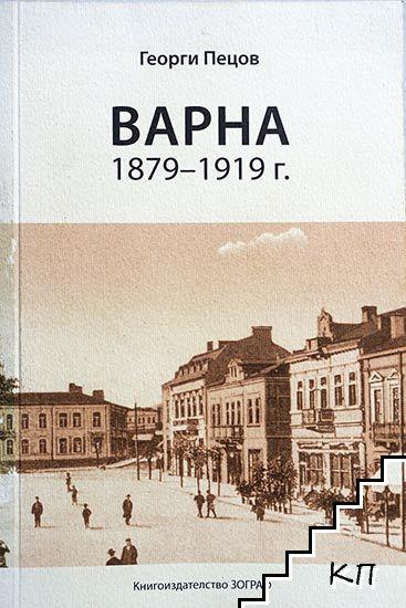 Варна 1879-1919 г.