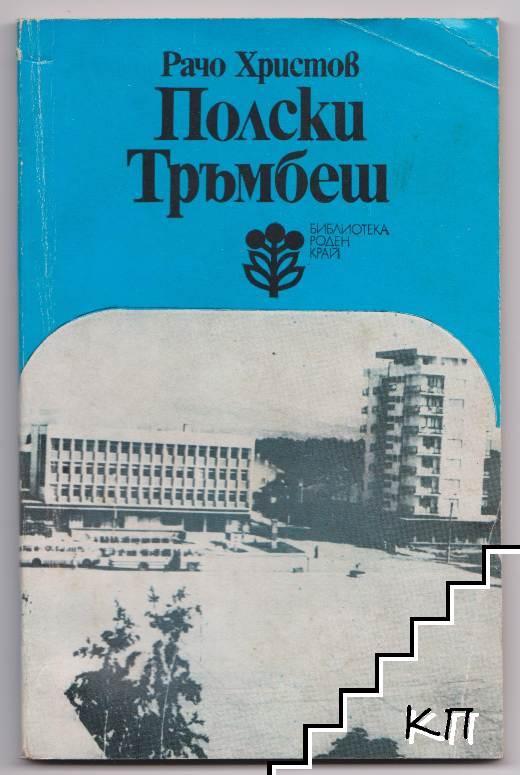 Полски Тръмбеш