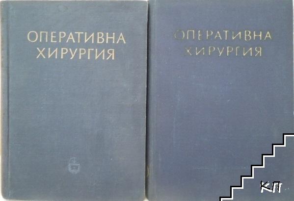 Оперативна хирургия в шест тома. Том 1-2
