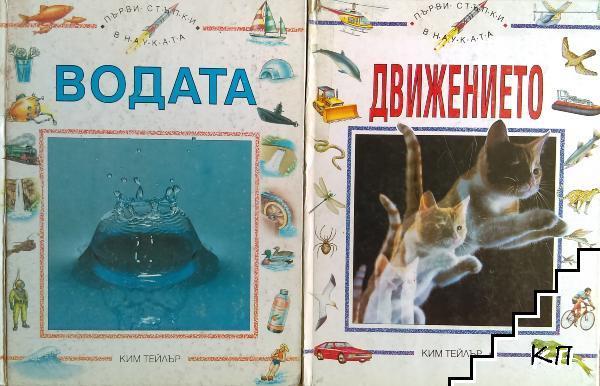 Първи стъпки в науката. Детска енциклопедия. Том 1: Движението / Първи стъпки в науката. Детска енциклопедия. Том 2: Водата