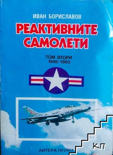 Реактивните самолети. Том 2: 1946-1960