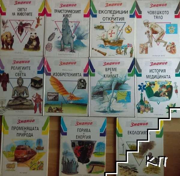 """Детска енциклопедия """"Знание"""". Комплект от 11 книги"""