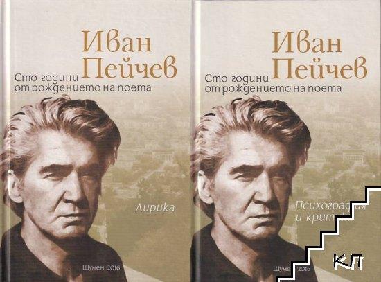 Иван Пейчев. Сто години от рождението на поета. Книга 1-2