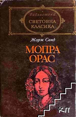 Мопра; Орас