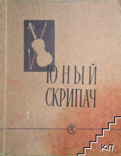 Юный скрипач. Вып. 2
