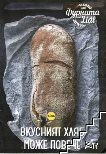 Вкусният хляб може повече