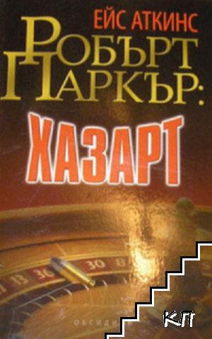 Робърт Паркър: Хазарт