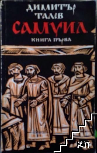 Самуил. Книга 1: Щитове каменни