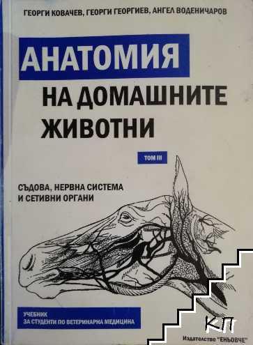 Анатомия на домашните животни. Том 3: Съдова, нервна система и сетивни органи
