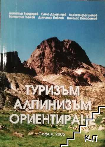 Туризъм, алпинизъм, ориентиране