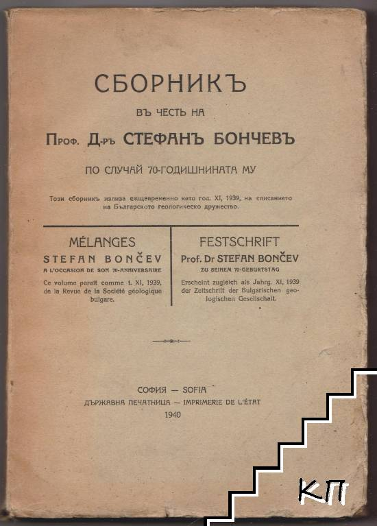Сборникъ въ честь на проф. д-ръ Стефанъ Бончевъ по случай 70-годишнината му