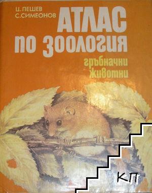 Атлас по зоология