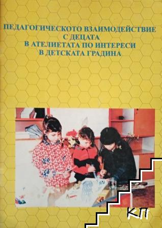 Педагогическото взаимодействие с децата в ателиетата по интереси в детската градина