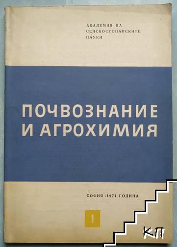 Почвознание и агрохимия. Бр. 1 / 1971