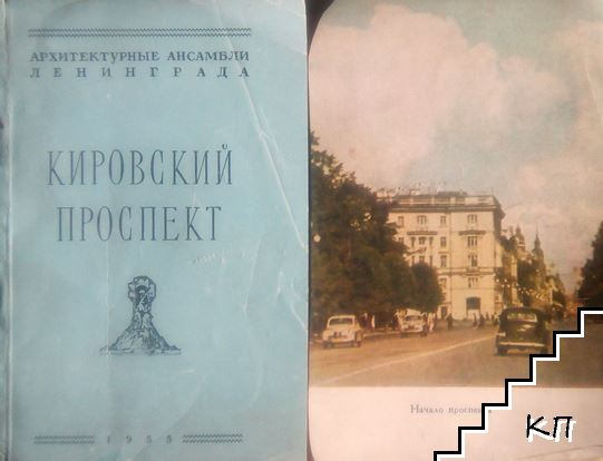 Архитектурные ансамбли Ленинграда: Кировский проспект