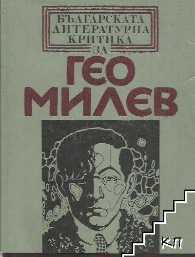 Българската литературна критика за Гео Милев