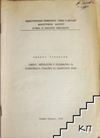 Същност, методология и проблематика на сравнителната граматика на славянските езици
