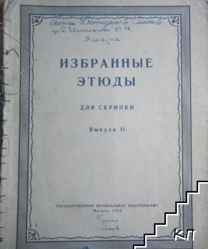 Избранные этюды для скрипки. Вып. 2