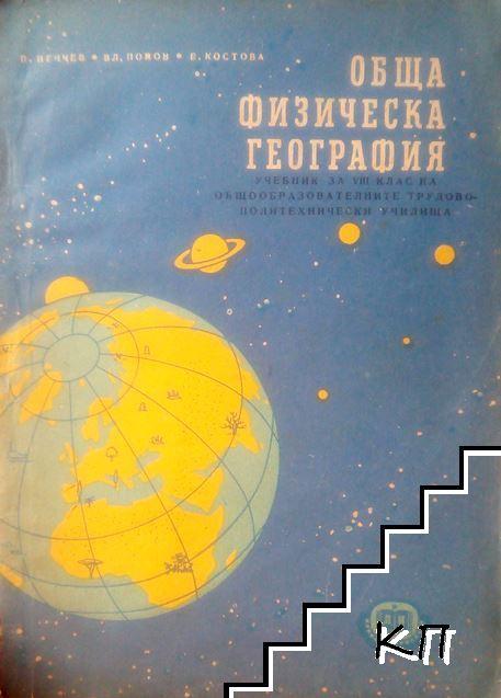 Обща физическа география