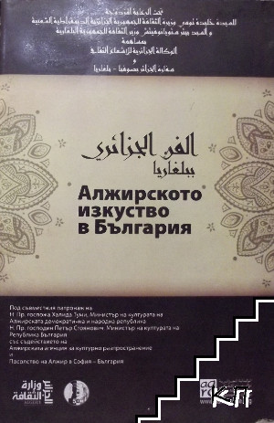 Алжирското изкуство в България