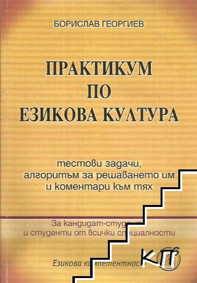 Практикум по езикова култура