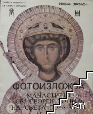 "Фотоизложба манастирът ""Св. Георги Зограф"" на Света гора-Атон"