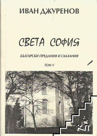 Български предания и сказания. Том 5: Света София