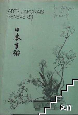 Arts Japonais. Genève 83