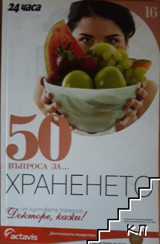 50 въпроса за... Храненето