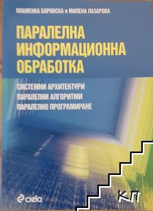 Паралелна информационна обработка