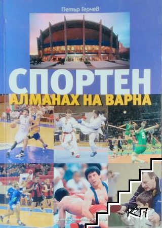 Спортен алманах на Варна