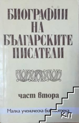 Биографии на българските писатели. Част 2
