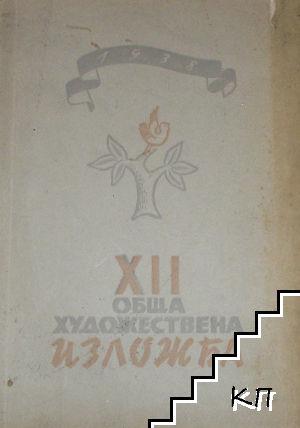XII обща художествена изложба