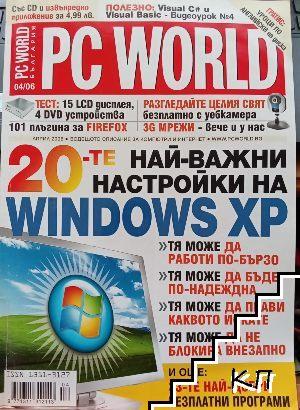 PC World. Бр. 4 / 2006