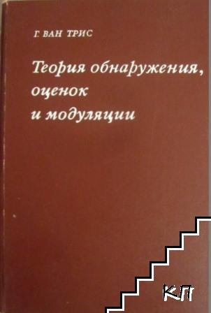 Теория обнаружения, оценок и модуляции. Том 2: Теория нелинейной модуляции
