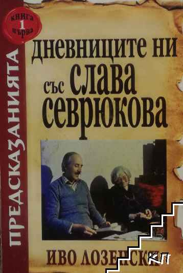 Дневниците ни със Слава Севрюкова. Книга 1