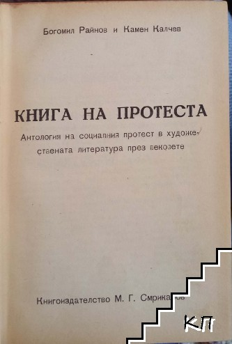 Книга на протеста