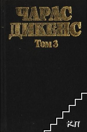 Избрани творби в пет тома. Том 3: Малката Дорит