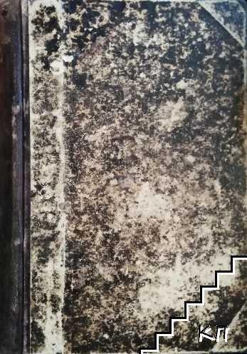 Съчинения на Любена Каравеловъ. Томъ 5: Повести и разкази / Съчинения на Любена Каравеловъ. Томъ 6: Повести и разкази