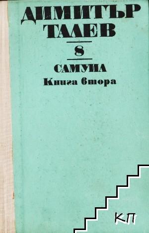Съчинения в единадесет тома. Том 8: Самуил. Книга 2