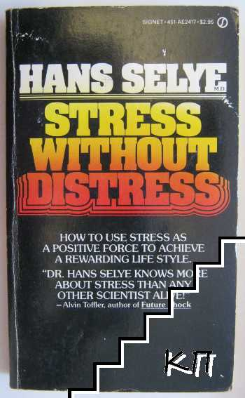 Stresss Without Distress