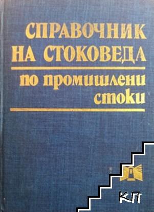 Справочник на стоковеда по промишлени стоки