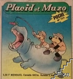 Placid et Muzo Poche. № 104 / 1977