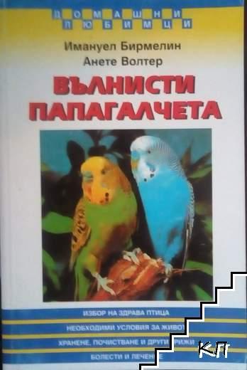 Вълнисти папагалчета