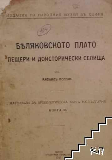 Материали за археологическа карта на България. Книга 3: Беляковското плато: Пещери и доисторически селища