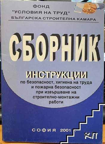 Сборник инструкции по безопасност, хигиена на трудаи пожарна безопасност при извършване на строително-монтажни работи