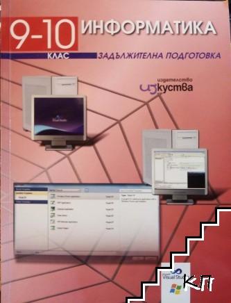 Информатика за 9.-10. клас