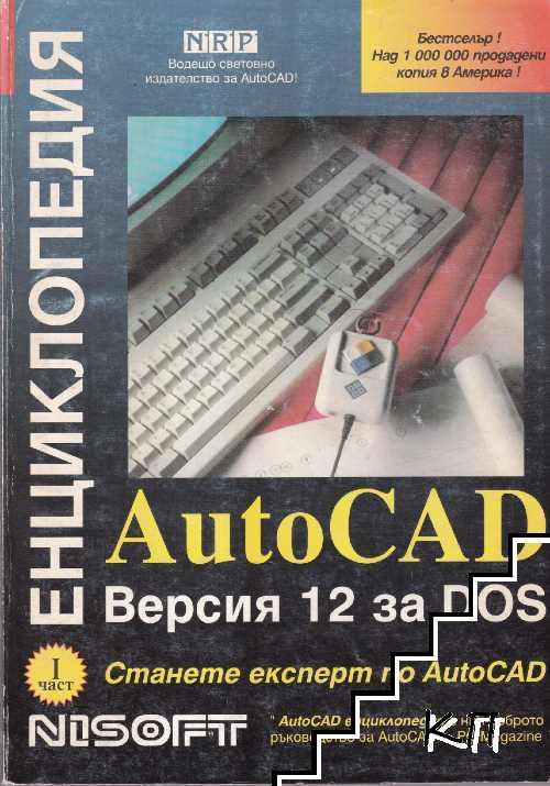 AutoCAD енциклопедия: Версия 12 за DOS. Част 1