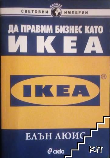 Да правим бизнес като IKEA
